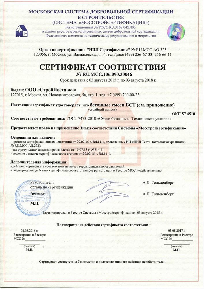 Сертификат бетонная смесь м50 чем отличаются строительные растворы от бетонов