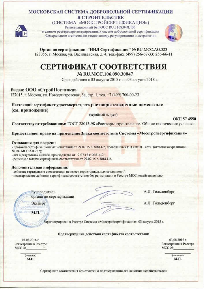 раствор кладочный цементный м50 сертификат соответствия